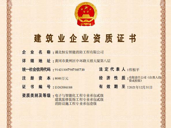 消防设施工程专业承包壹级资质